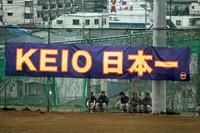 KEIO_No1