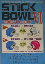 STICK-Bowl