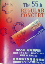 the_55th_regular_concert